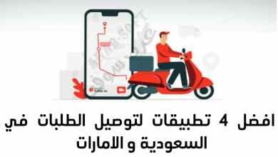 أفضل 4 تطبيقات توصيل الطلبات بشكل سريع في السعودية