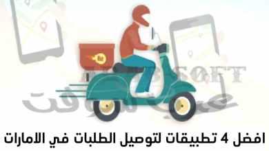 برنامج توصيل طلبات أفضل 4 تطبيقات طلب الطعام في الإمارات