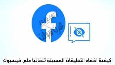 حجب التعليقات المسيئة في فيسبوك تلقائيا شرح جديد وحصري