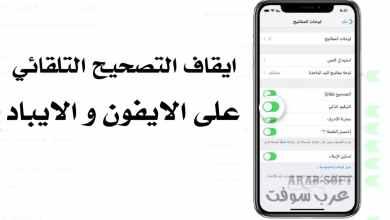 كيفية تعطيل التصحيح التلقائي على هاتف الايفون والايباد بطرق بسيطة