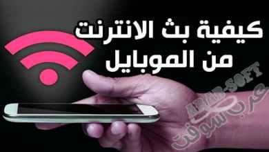 كيفية جعل هاتفك يستقبل ويوزع wifi في وقت واحد عبر طرق متعددة