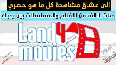 تحميل تطبيق موفيز لاند افضل تطبيق لمشاهدة الأفلام والمسلسلات الأجنبية والعربية مجانا