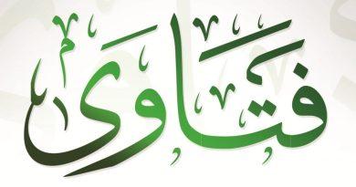 هل يجوز قراءة القرآن بدون حجاب؟