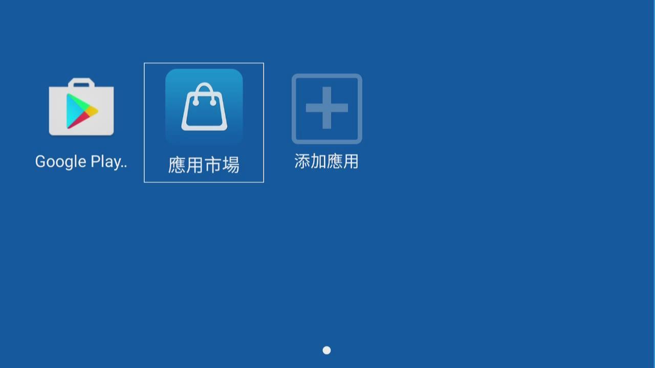 UBTV,ub市場應用程式出現藍底白字,很多的直播應用程式,. 至於那個倒楣  UB影視這個APK可以從安博擷取出來就可以,請多點擊幾次試試)。 點擊確定下載,UB影視