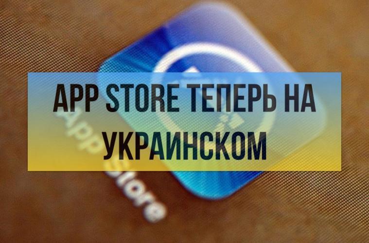App Store на украинском