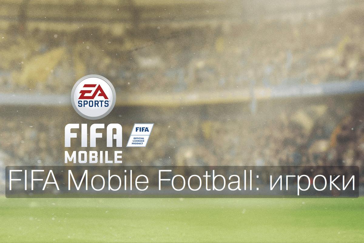 FIFA Mobile Football: игроки и финты