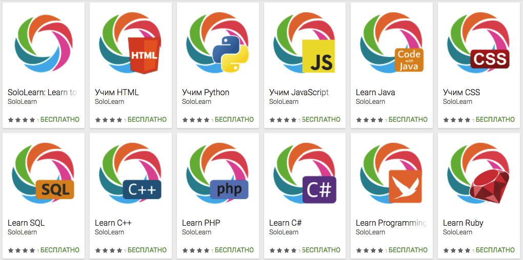 SoloLearn: обучайя программированию бесплатно