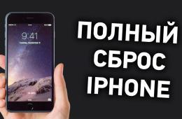 Как в iPhone сбросить настройки до первоначальных заводских