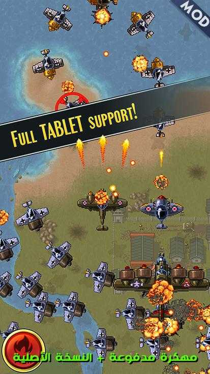 Aces of the Luftwaffe Premium مهكرة للاندرويد
