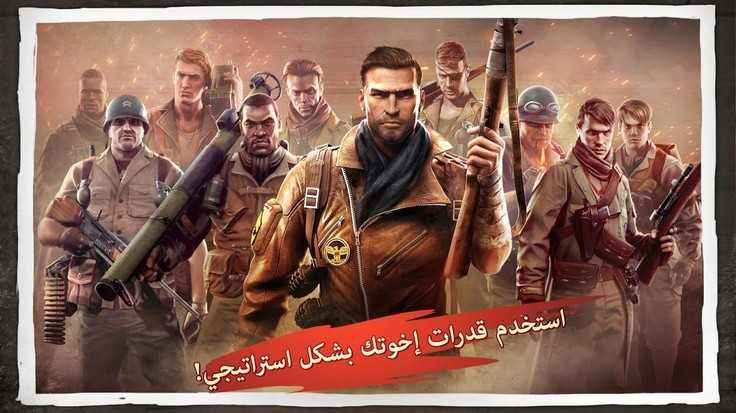 Brothers in Arms 3 للاندرويد [مهكرة]