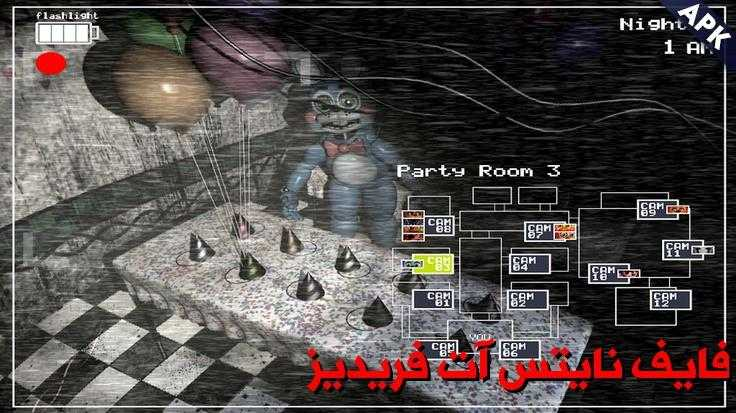 Five Nights at Freddy's 2 للاندرويد