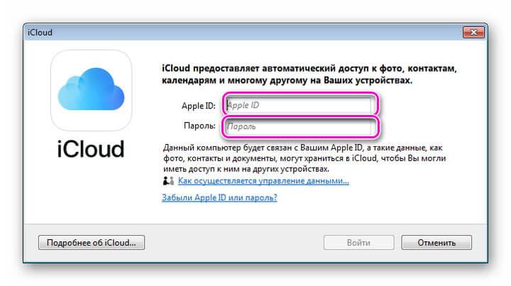 Awtorisasyon sa iCloud.