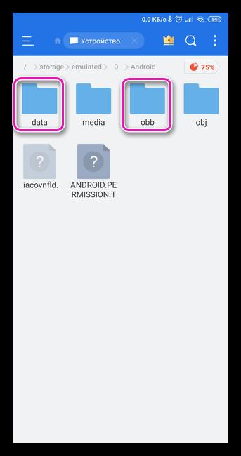 داده ها و پوشه های OBB در آندروید