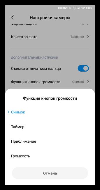 Android-дегі камерадағы дыбыс деңгейі түймелерінің функциялары