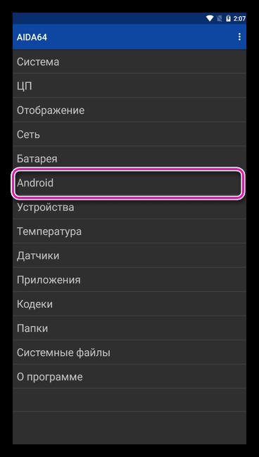 Impormasyon tungkol sa Android sa Aida64.