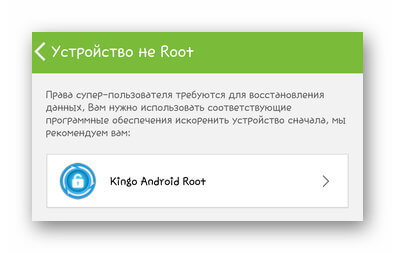 Vælge Kingo Root.