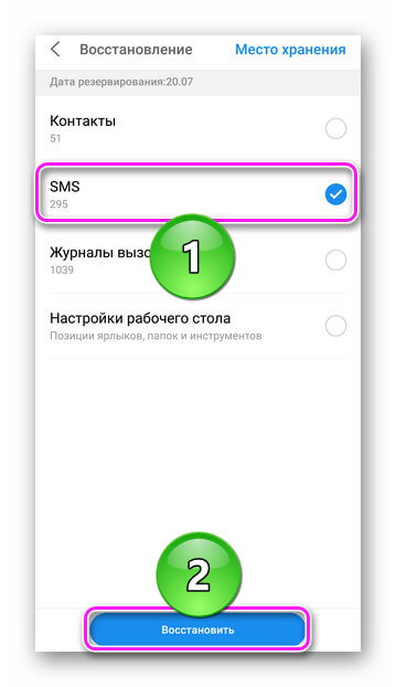 SMS таңдаңыз