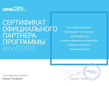 сертификат amocrm