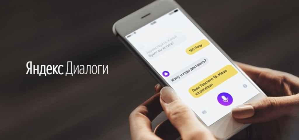 яндекс_диалоги