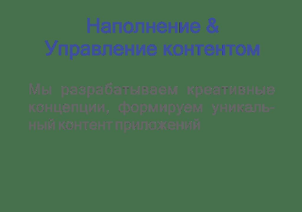 наполнение и управление контентом