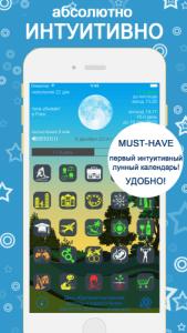 Мобильный лунный календарь