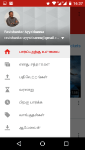 Youtube app in Tamil