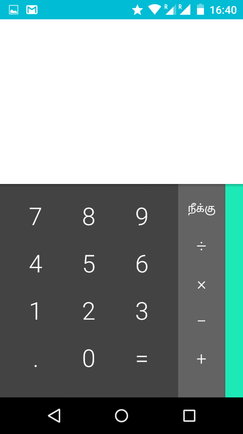 Calculator app in Tamil