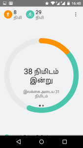 Google Fit app in Tamil