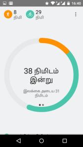 Google Fit app in Tamil