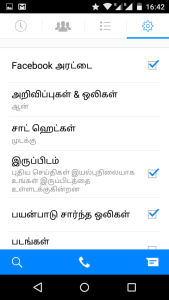 Facebook Messenger app in Tamil