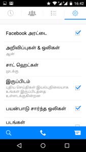 Facebook Messenger app in Tamil