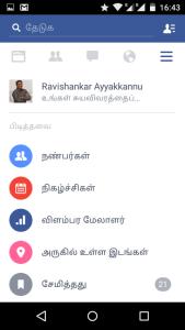 Facebook app in Tamil