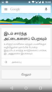 Google Now cards in Tamil