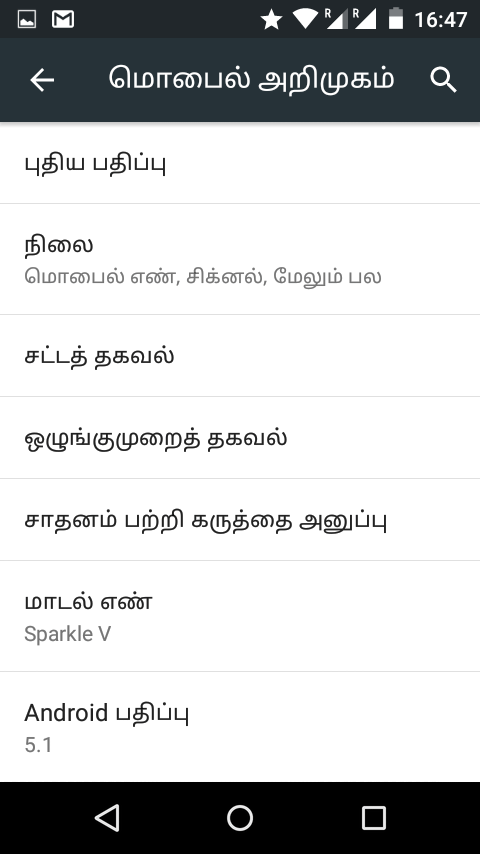 About Phone in Tamil