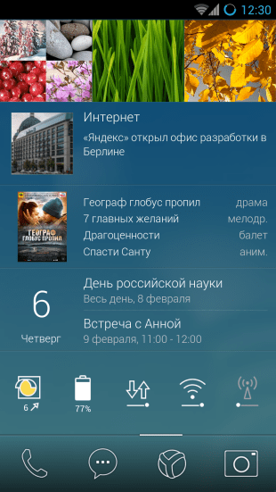 6_yandex_shell_widgets