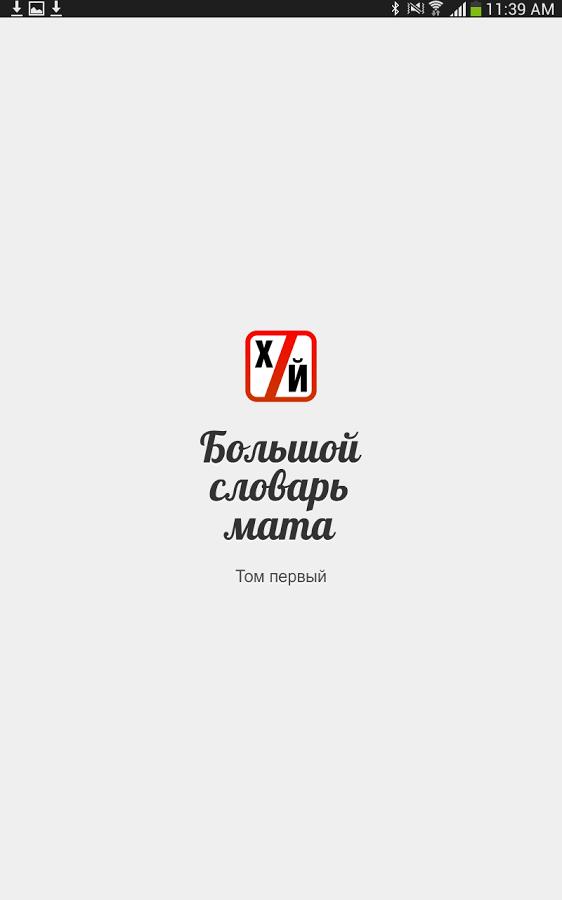 slovar-mata-1