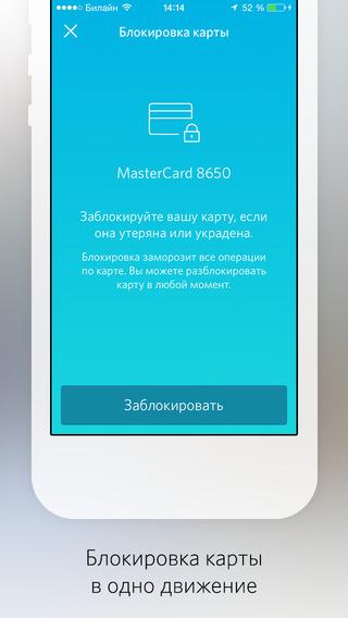 Скачать приложение банк открытие на андроид