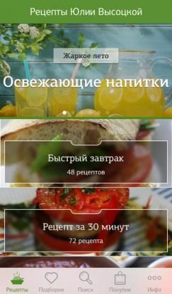 Приложение с рецептами