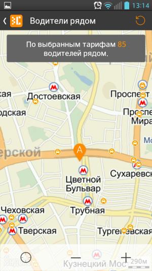 Сити-Мобил