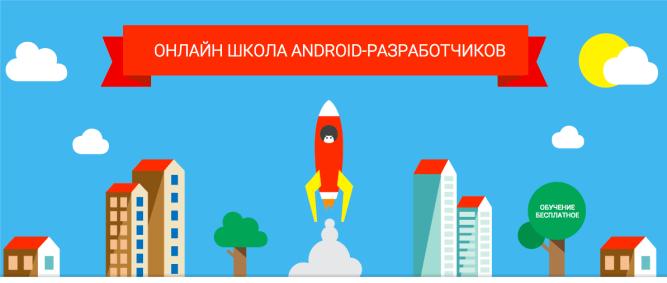 Онлайн курсы для разработчиков мобильных приложений