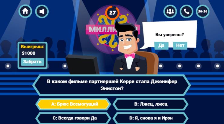 Игры в Telegram: кто хочет стать миллионером?