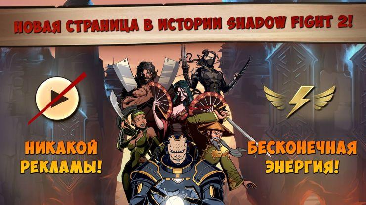 История Shadow Fight 2 SE: зачем Nekki сделала платную версию своего хита