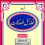 fazail-e-sadaqat-urdu