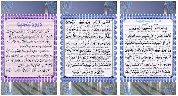 Darood E Tanjeena free pdf