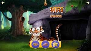 Screenshot Appy Animals Hindi Tiger