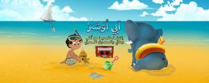 Featured Appy Oceans Arabic