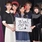 原菜乃華、松井玲奈ら登壇『はらはらなのか。』先行上映&舞台挨拶