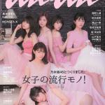 乃木坂46が『anan』ジャック! 総計67ページの大特集!