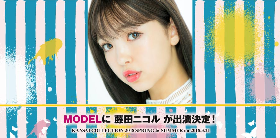 藤田ニコル『KANSAI COLLECTION 2018 SPRING & SUMMER』出演決定!