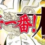 伝説の料理漫画『中華一番!』の続編が「マガポケ」で新連載開始!